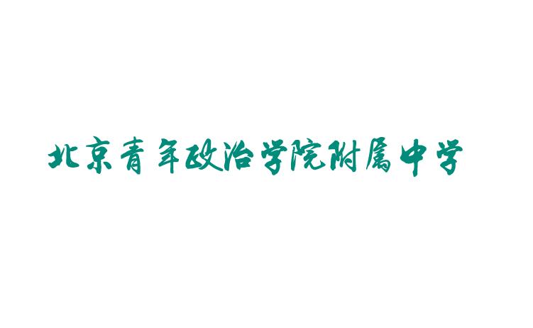 北京青年政治学院附属中学